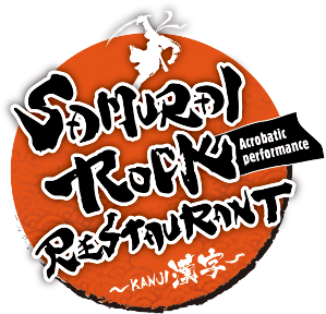サムライ・ロック・レストランの画像