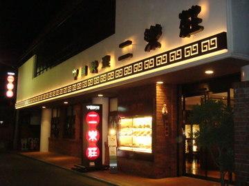 二楽荘 image