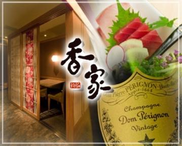 個室 和食 香家 ‐kouya‐ 立川店