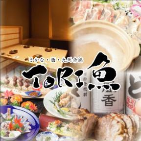 隠れ家個室×和食 とりうお〜TORI 魚〜 池袋本店