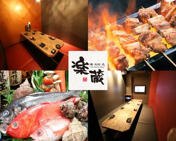 全席個室 楽蔵うたげ 東京 浜松町駅前店