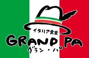 完全貸切 イタリアン グラン・パ 東高円寺店