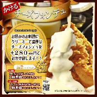 NEW★お好みの料理に『チーズフォンデュ』+280円でおかけします