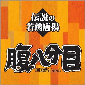 伝説の若鶏唐揚 腹八分目 上野広小路店