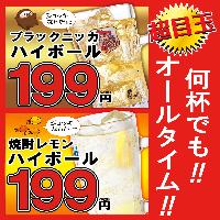 【超目玉】オールタイム毎日実地!何杯でもハイボール2種が199円