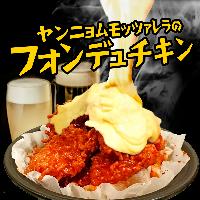 新名物「ヤンニョムチキン」にフォンデュチーズをかけちゃいます
