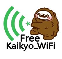 無線フリーWi-Fiサービス始めました。無料で全キャリア接続OK!