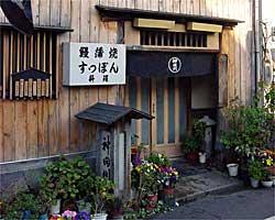 明神下 神田川支店