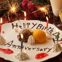 誕生日や記念日にはメッセージ入りのデザートプレートでお祝い♪