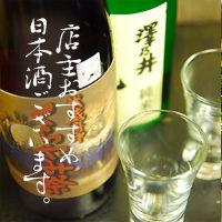 新酒限定酒の日本酒各種とり揃えております!