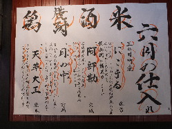 毎月代わるこだわりの仕入れ! 今月の米、鶏、焼酎、日本酒は絶品