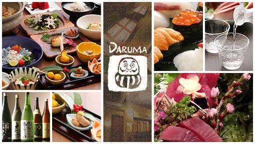 個室懐石 季節の料理 DARUMAの画像