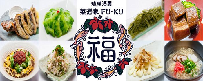 菜酒家FU-KU image