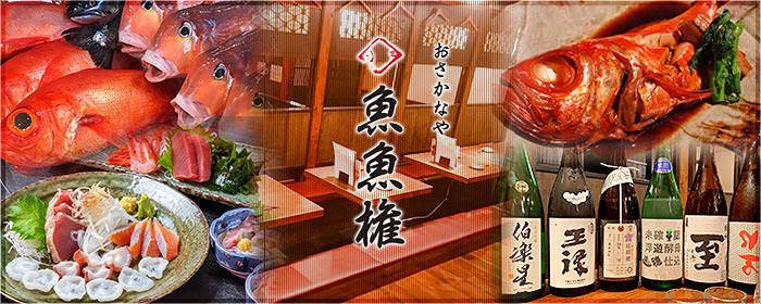 -個室・貸切-おさかなや 魚魚権 目黒(ととげん) image