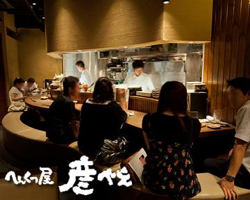 北海道食堂 彦べえ 調布店