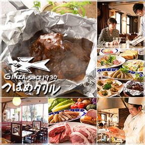 つばめグリル キュービックプラザ新横浜店 image