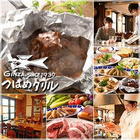つばめグリル ホテルメッツ川崎店 image