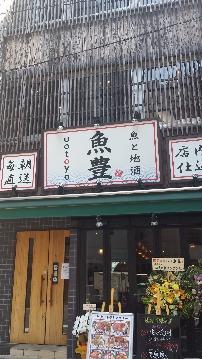 Uotoyo