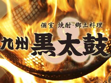 九州黒太鼓 池袋の画像2