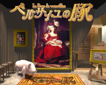 ベルサイユの豚 錦糸町の画像