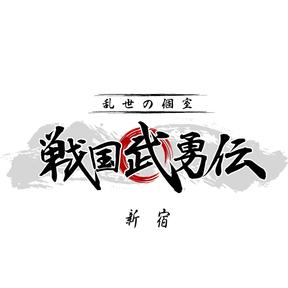 戦国武勇伝 —武将個室 新宿—の画像2