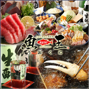 魚王KUNI(うおくに) 川崎店