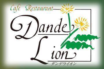 カフェレストラン ダンデライオンの画像2