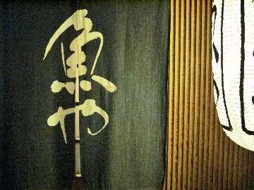魚や 日本橋店