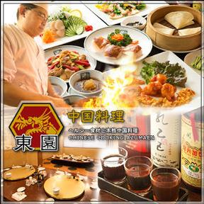 中国料理 神田 東園の画像