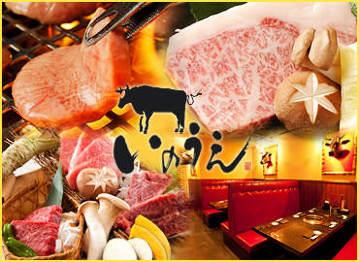 焼肉 いのうえ 立川店
