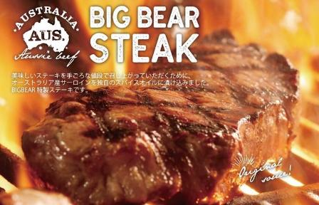 STEAKHOUSE BIG BEAR 小平店の画像