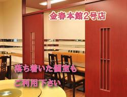 金春本館2号店 明るく落ち着いた個室は女子会にも最適