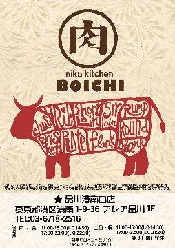 niku kitchen BOICHI 〜ボイチ〜 品川港南口店