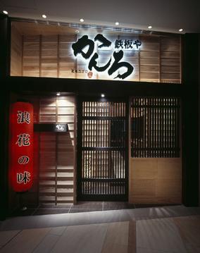 鉄板や かんろ 浜松町店