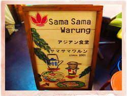 アジアンな屋台を見つけたら そこがサマサマの入り口