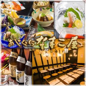 旬味酒菜 季節会席 なまこ屋の画像2