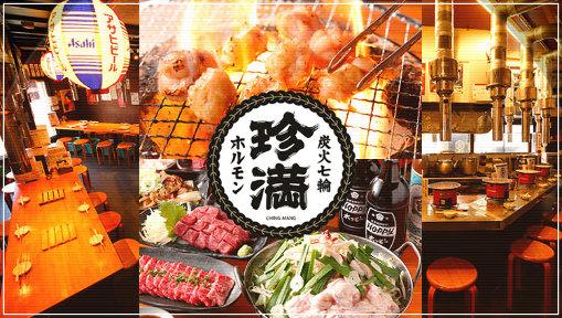 炭火・七輪 ホルモン焼 珍満の画像