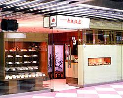 赤坂飯店 パレスサイドビルの画像