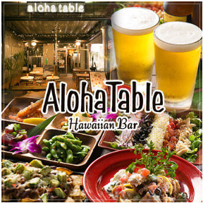 ALOHA TABLE Nakameguroの画像