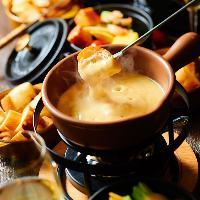【チーズフォンデュ】 スイス産のグリエールチーズを贅沢に使用