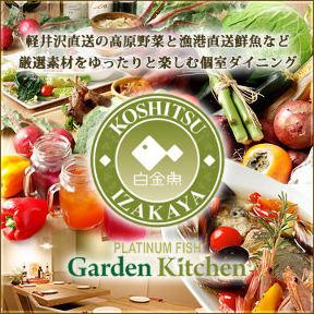 プラチナフィッシュ ガーデンキッチン