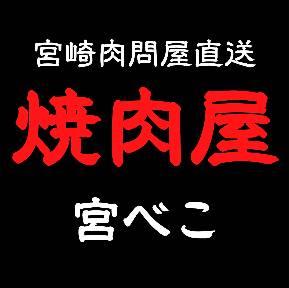 炭火焼肉 有田牛 泉岳寺駅前店の画像