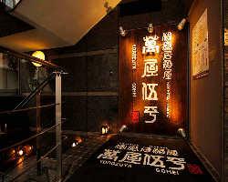 【新橋駅徒歩3分】 2~50名様個室完備!ご接待・ご会食に定評有