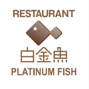 RESTAURANT 白金魚 PLATINUM FISH