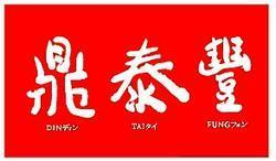 鼎泰豐 横浜ランドマークプラザ店
