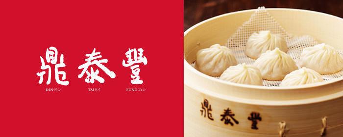 鼎泰豐 シャポー船橋店の画像