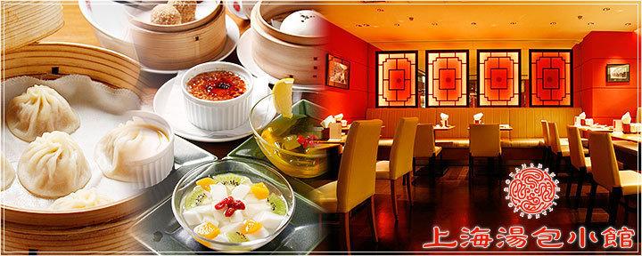 上海湯包小館 西銀座店の画像