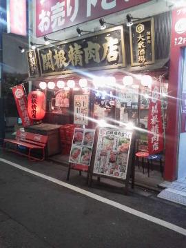 関根精肉店 三軒茶屋