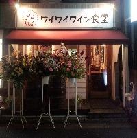 2013年10月にOPENしたてのお店です。