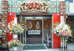 中華街 吉祥寺本店の画像
